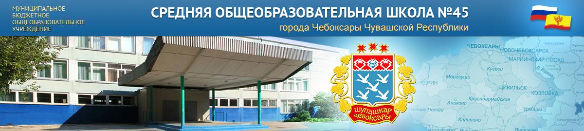 "МБОУ ""СОШ №45"" г. Чебоксары"